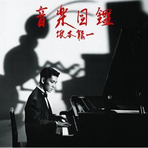 音楽図鑑 -2015 Edition- (SHM-CD) (ライナーノーツ/紙ジャケット) (初回完...
