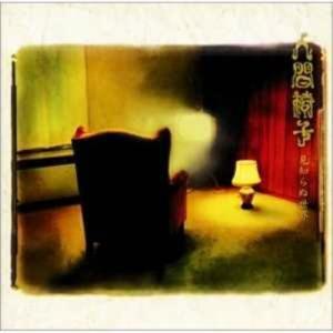CD/人間椅子/見知らぬ世界