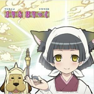 ■タイトル:TVアニメ「まりあ†ほりっく」ドラマCD ■アーティスト:ドラマCD (真田アサミ、小林...