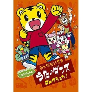 DVD/しまじろう/しまじろうのわお! みんなだいすき うた♪ダンス コレクション!