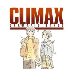 クライマックス ドラマティック・ソングス オムニバス 発売日:2007年8月22日 種別:CD