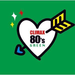 クライマックス 80's GREEN オムニバス 発売日:2009年8月19日 種別:CD