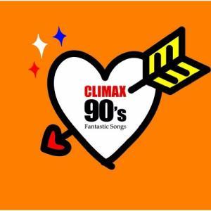 クライマックス 90's ファンタスティック・ソングス オムニバス 発売日:2009年8月19日 種...