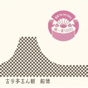 落語 The Very Best 極一席1000 船徳 古今亭志ん朝(三代目) 発売日:2009年1...