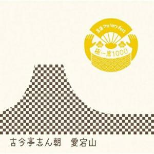 落語 The Very Best 極一席1000 愛宕山 古今亭志ん朝(三代目) 発売日:2009年...
