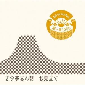 落語 The Very Best 極一席1000 お見立て 古今亭志ん朝(三代目) 発売日:2009...