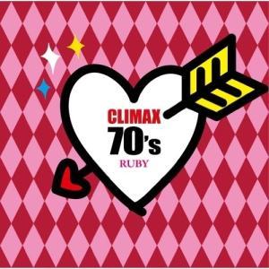 クライマックス 70's ルビー オムニバス 発売日:2009年12月23日 種別:CD