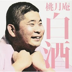 CD/桃月庵白酒/桃月庵白酒 火焔太鼓/鰻の幇間