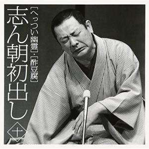 志ん朝初出し 十(へっつい幽霊)/(酢豆腐) 古今亭志ん朝 発売日:2013年12月4日 種別:CD