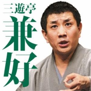 CD/三遊亭兼好/三遊亭兼好 抜け雀/天狗裁き (解説付)