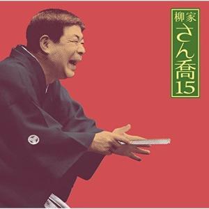 CD/柳家さん喬/柳家さん喬15 夢の酒/妾馬の関連商品8