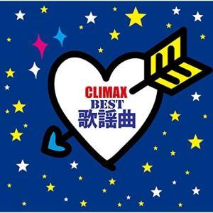 クライマックス 〜BEST歌謡曲〜 (解説歌詞付) オムニバス 発売日:2014年12月24日 種別...