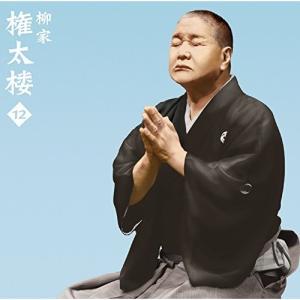 CD/柳家権太楼/柳家権太楼12 佃祭/心眼