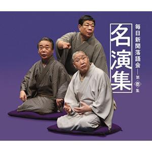 CD/オムニバス/毎日新聞落語会名演集 第壱集 (解説付)