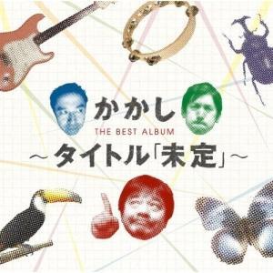 CD/かかし/かかし ベストアルバム 〜タイトル「未定」〜 (Blu-specCD2)