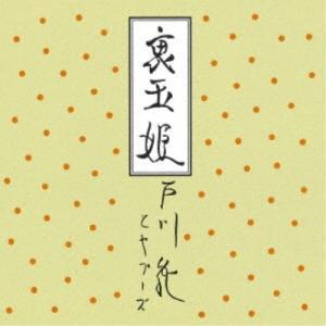 裏玉姫 (Blu-specCD2) (ライナーノーツ) 戸川純とヤプーズ 発売日:2016年12月2...