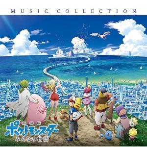 「劇場版ポケットモンスター みんなの物語」ミュージックコレクション (Blu-specCD2) オム...