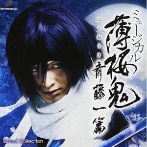 CD/ミュージカル/ミュージカル 薄桜鬼 斎藤一 篇 SOUND COLLECTION