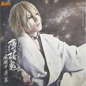 CD/ミュージカル/ミュージカル 薄桜鬼 風間千景 篇 SOUND COLLECTION