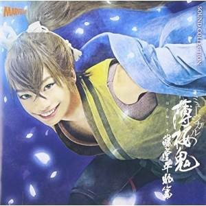 CD/ミュージカル/ミュージカル 薄桜鬼 藤堂平助 篇 SOUND COLLECTION