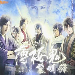 CD/ミュージカル/ミュージカル 薄桜鬼 黎明録