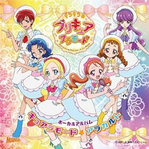 CD/アニメ/キラキラ☆プリキュアアラモード ボーカルアルバ...