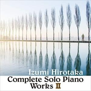 ★CD/和泉宏隆/コンプリート・ソロ・ピアノ・ワークス II|サプライズweb