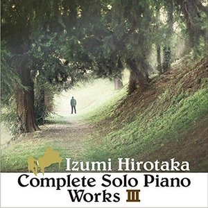 ★CD/和泉宏隆/コンプリート・ソロ・ピアノ・ワークス III