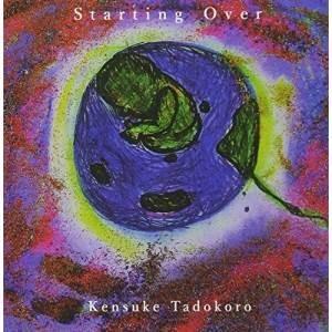CD/田所けんすけ/Starting Over