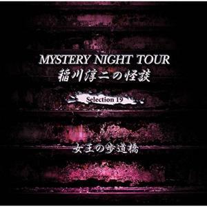 CD/稲川淳二/稲川淳二の怪談 MYSTERY NIGHT TOUR Selection19 「女王の歩道橋」