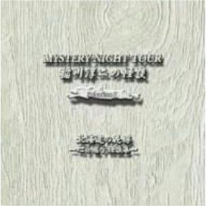 稲川淳二の怪談 MYSTERY NIGHT TOUR Selection2 「北海道の花嫁」〜心を癒...