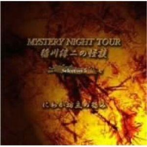 稲川淳二の怪談 MYSTERY NIGHT TOUR Selection5 「にわか坊主の怨み」 稲...