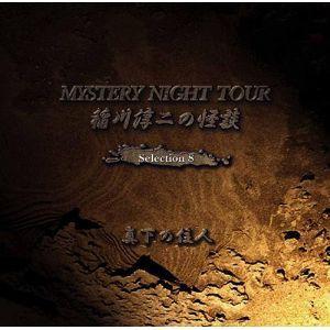 稲川淳二の怪談 MYSTERY NIGHT TOUR Selection8 「真下の住人」 稲川淳二...