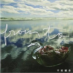 CD/平原綾香/From To