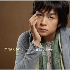 CD/藤澤ノリマサ/希望の歌〜La speranza〜 (通常盤)