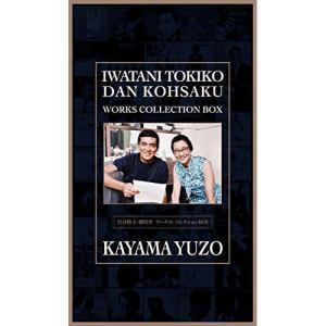 CD/加山雄三/岩谷時子=弾厚作 ワークス・コレクションBOX (通常盤) surpriseweb