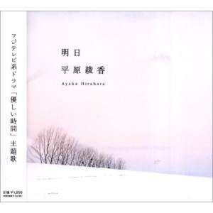 CD/平原綾香/明日