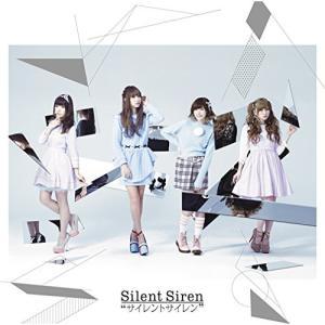 ■タイトル:サイレントサイレン (DVD付) (初回生産限定盤) ■アーティスト:Silent Si...