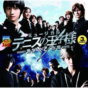 CD/ミュージカル/ミュージカル テニスの王子様 3rdシーズン 青学(せいがく)vs氷帝