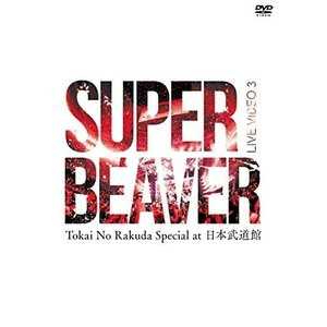 ★DVD/SUPER BEAVER/LIVE VIDEO 3 Tokai No Rakuda Special at 日本武道館 surpriseweb