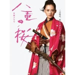 ★BD/国内TVドラマ/大河ドラマ 八重の桜 総集編(Blu-ray) surpriseweb