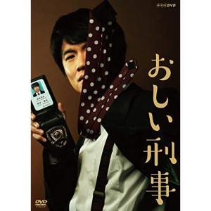 おしい刑事 国内TVドラマ 発売日:2019年10月30日 種別:DVD