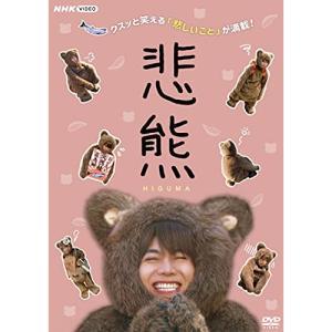 DVD/国内TVドラマ/悲熊|サプライズweb