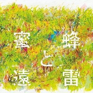 蜜蜂と遠雷 音楽集 クラシック 発売日:2017年5月26日 種別:CD  こちらの商品につきまして...