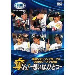 DVD/スポーツ/福岡ソフトバンクホークス2019シーズンDVD 奪Sh! 〜想いは、ひとつ〜