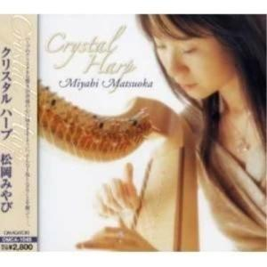 CD/松岡みやび/クリスタル ハープ