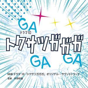 ★CD/井筒昭雄/NHKドラマ10「トクサツガガガ」オリジナル・サウンドトラック