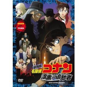 DVD/キッズ/劇場版 名探偵コナン 漆黒の追跡者 スタンダード・エディション (通常版)