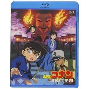 BD/劇場アニメ/劇場版 名探偵コナン 迷宮の十字路(Blu-ray)
