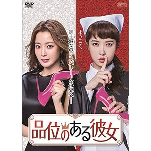 DVD/海外TVドラマ/品位のある彼女 DVD-BOX2